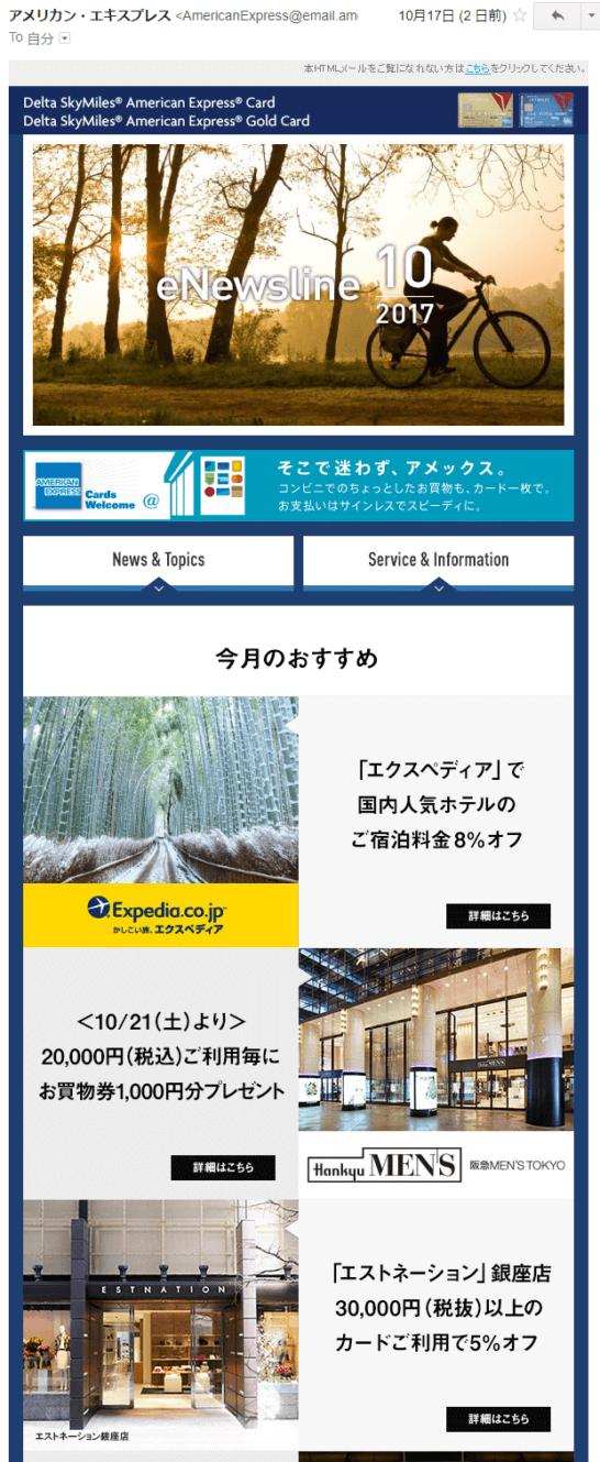 eNewsline