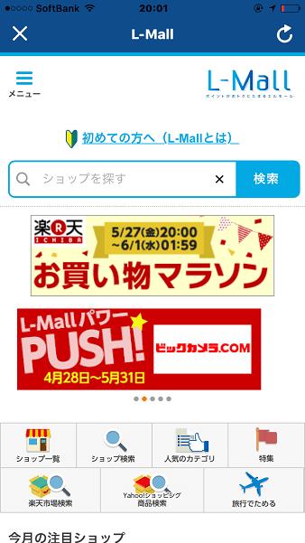 LIFE-Web Deskアプリから制したL-Mallの画面