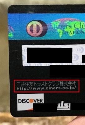 ダイナースクラブ プレミアムカードの裏面の三井住友トラストクラブの文字