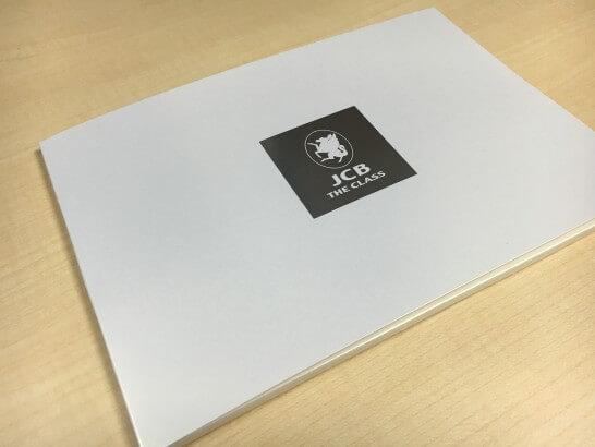 JCB THE CLASSの案内文・申込書の封入箱