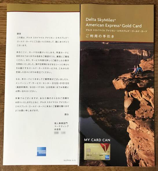 デルタ スカイマイル アメリカン・エキスプレス・ゴールド・カードの利用の手引と挨拶文
