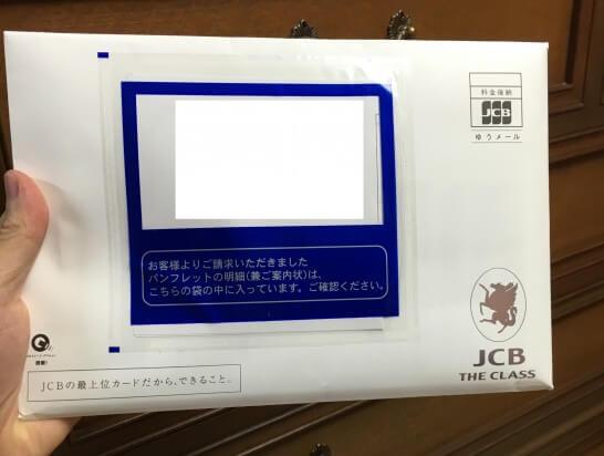 JCB THE CLASSの突撃で送られてきた封筒