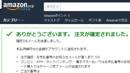Amazonギフト券の購入画面(2,708円)