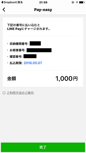 LINE Payのチャージ専用口座Pay-easy受付画面