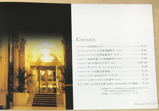 JCB THE CLASSの「Presentation」のContents