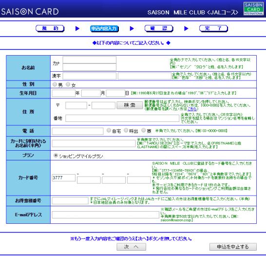 SAISON MILE CLUBの入会申し込み画面