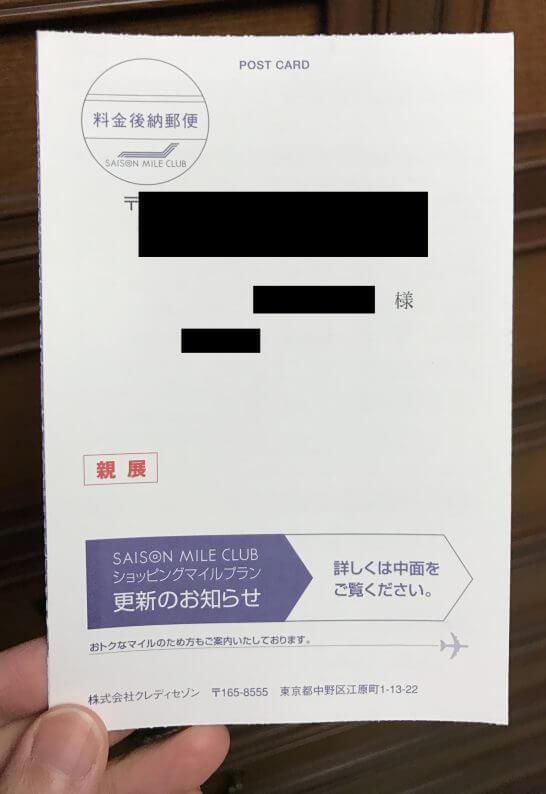 SAISON MILE CLUBショッピングマイルプランの自動更新のお知らせ(表面)