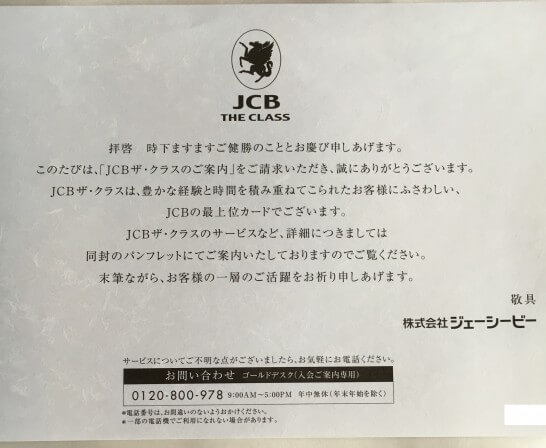JCBザ・クラス請求へのお礼文