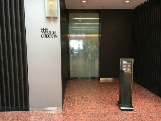 ANA PREMIUM CHECK-INの入り口