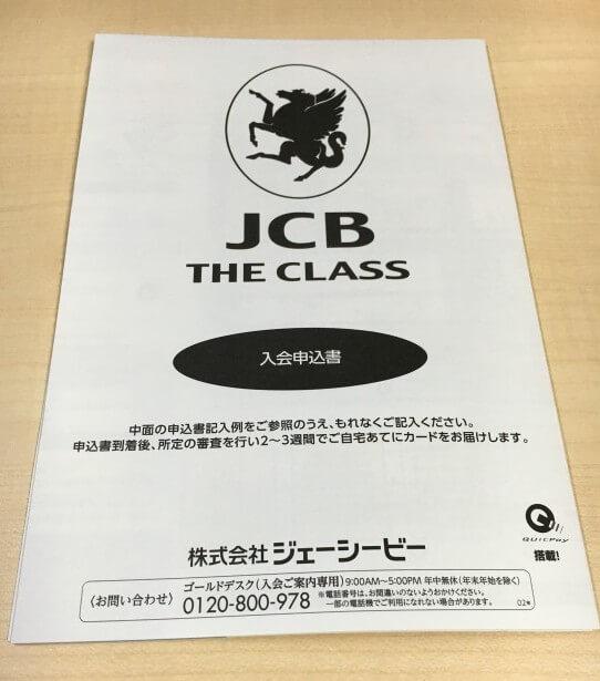 JCB THE CLASSの入会申込書