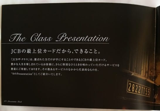 JCB THE CLASSベネフィットガイド(冒頭文)