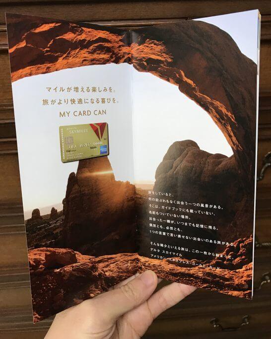デルタ スカイマイル アメリカン・エキスプレス・ゴールド・カードのイメージ