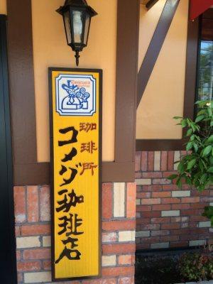 コメダ珈琲の店舗入口