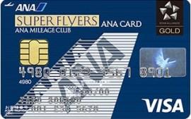 ANAスーパーフライヤーズカード(一般カード)
