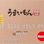 うまいもんカード