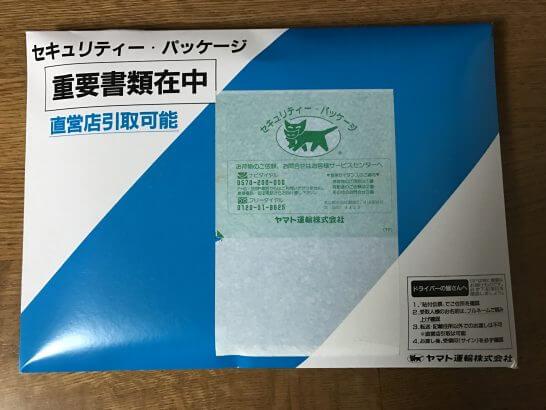 アメックスの百貨店ギフトカードが入ったヤマト運輸セキュリティーパッケージ
