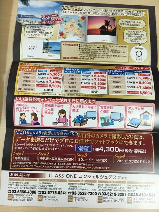 CLASS ONE会員限定のフォトブック特典の裏面