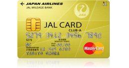 JAL・MasterCard CLUB-Aカード