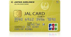 JAL・JCBカード CLUB-Aカード