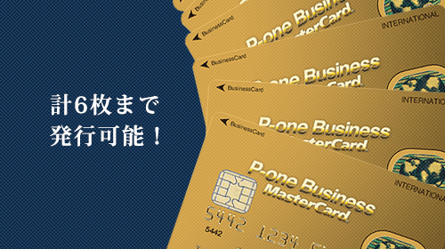 P-one Business Mastercardは最高6枚まで発行可能