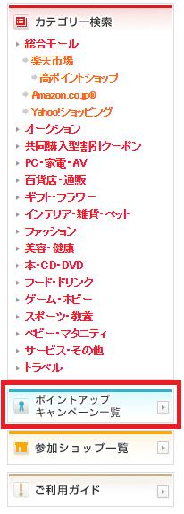 Oki Doki ランドのポイントアップキャンペーン一覧