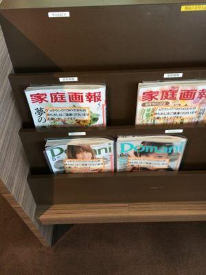 D's ラウンジトーキョーの雑誌