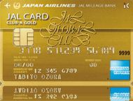 JALグローバルクラブ アメックス CLUB-Aゴールドカード