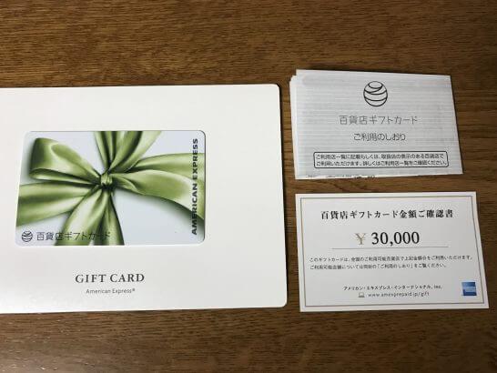 アメックスの百貨店ギフトカード・説明書