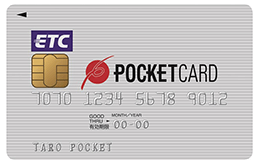 ポケットカードのETCカード
