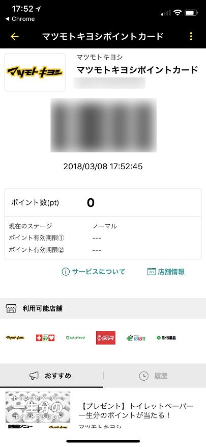 スマホサイフ (マツキヨポイントカード)