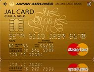 JALグローバルクラブ MasterCard CLUB-Aゴールドカード