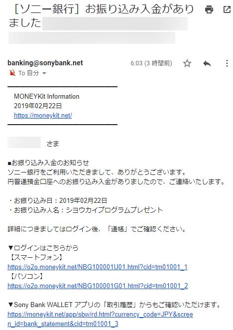 ソニー 銀行