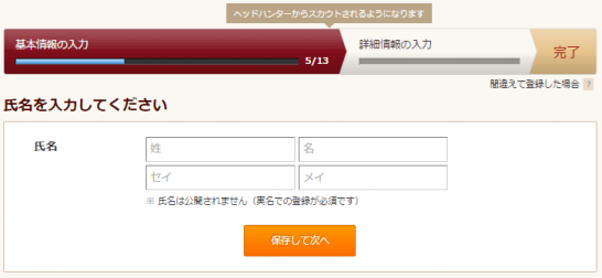 7.転職・求人情報サイトのビズリーチ 日本最大級のエグゼクティブの求人情報・転職サイト