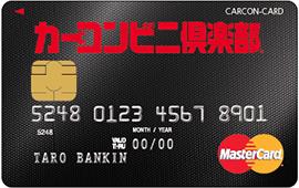 カーコンビニ倶楽部カード