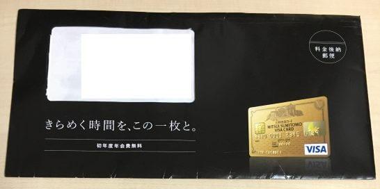 三井住友VISAゴールドカードへのインビテーションの封筒