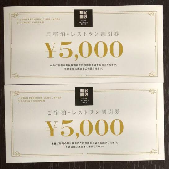 ヒルトン・プレミアムクラブ・ジャパンの宿泊・レストラン割引券