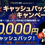 ヒロセ通商の8月キャッシュバックキャンペーン