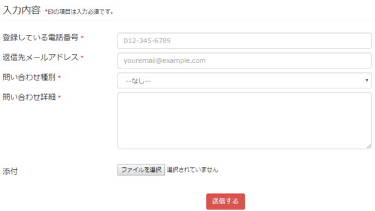 PayPay問い合わせフォーム