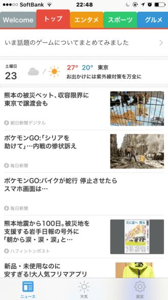 スマートニュースのトップ画面