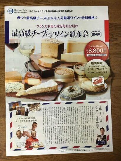 SIGNATUREの同封物(ワイン&チーズ配布会)