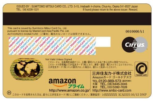 Amazon MasterCardゴールドの裏面