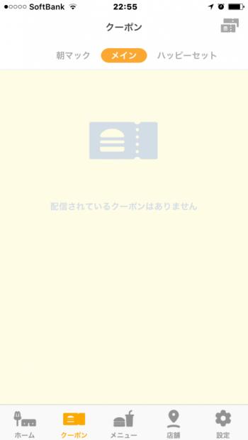 マクドナルドのスマホアプリ