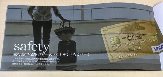 三井住友VISAゴールドカードへのインビテーションの案内(safety)