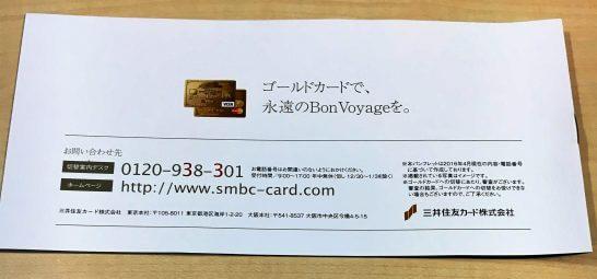 インビテーション セブン カード ゴールド