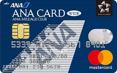 ANAマスターワイドカード