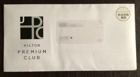 HPCJ更新の郵便物