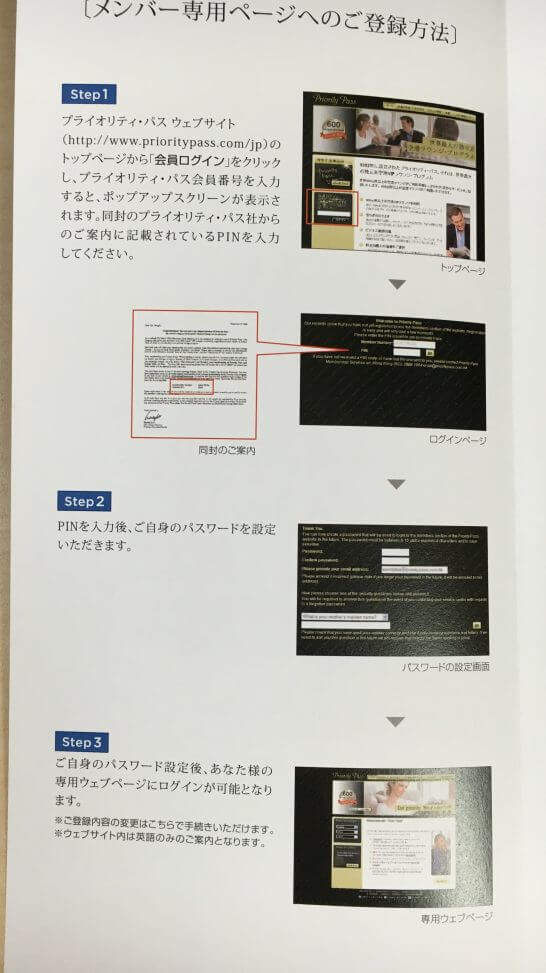 メンバー専用ページへの登録方法
