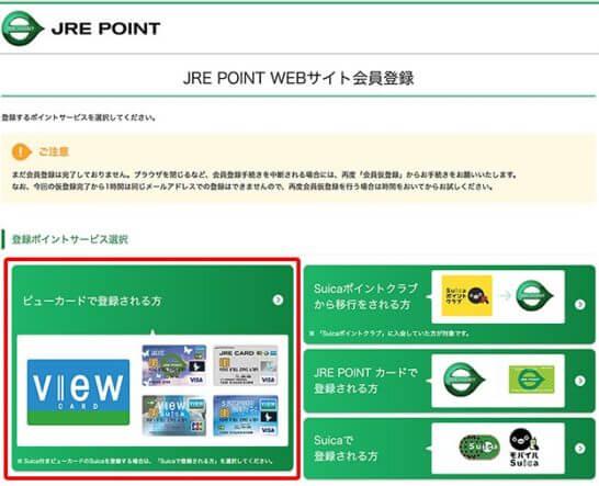 JRE POINT WEB会員サイトの会員登録画面