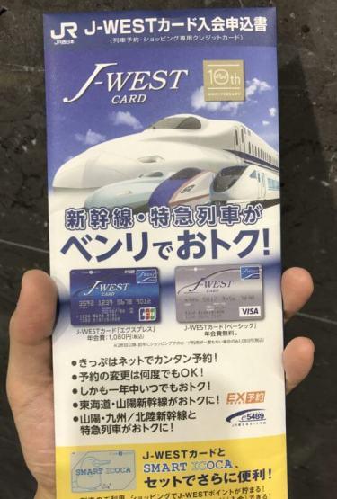 J-WESTカード入会申込書