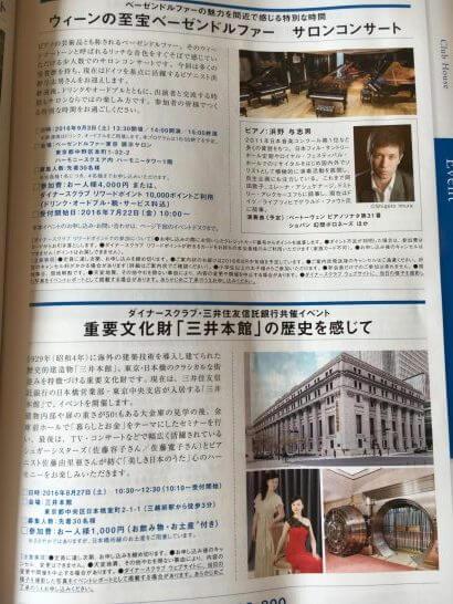 SIGNATURE594号 (コンサートと三井本館のイベント)